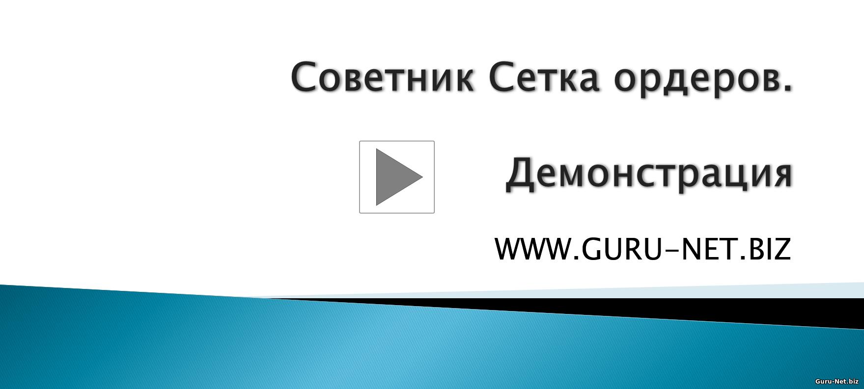 Демонстрация советника Сетка ордеров