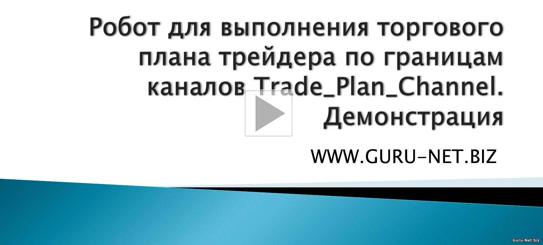 Демонстрация советник trade_plan_channel