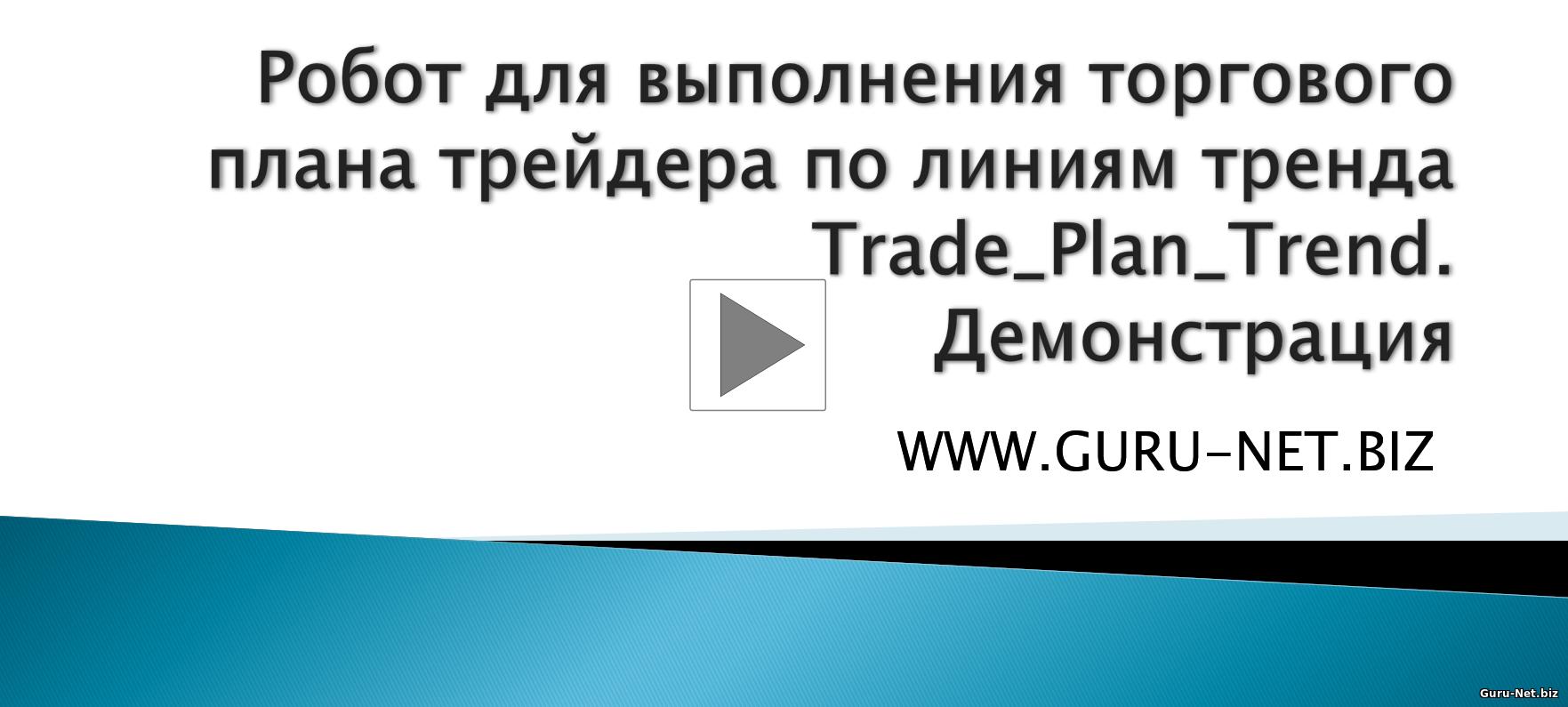 Демонстрация советник trade_plan_trend