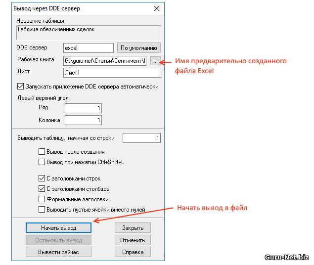 Экспорт таблицы сделок в Excel